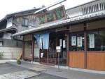 醍醐寺門前 京栄堂